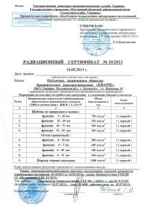 радиоационный сертификат гранотсев